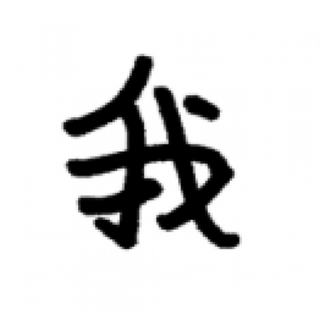 Middle School Chinese IB