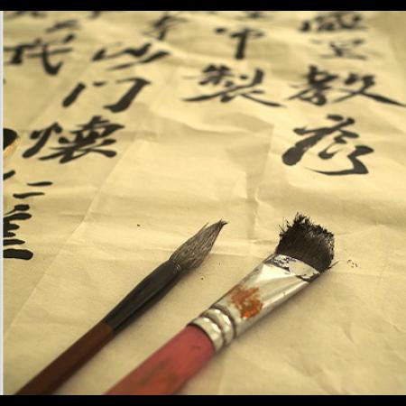 Chinese I, Part 2 (WLG140B)